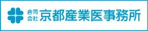 京都産業医事務所